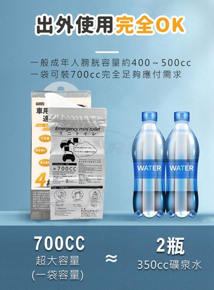 便攜式尿袋700CC / 20入 / 長途車旅遊便利小物 窘迫救星