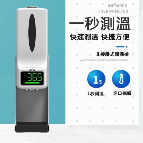 【防疫商品】全自動酒精噴霧消毒機 / 一體機 帶底座
