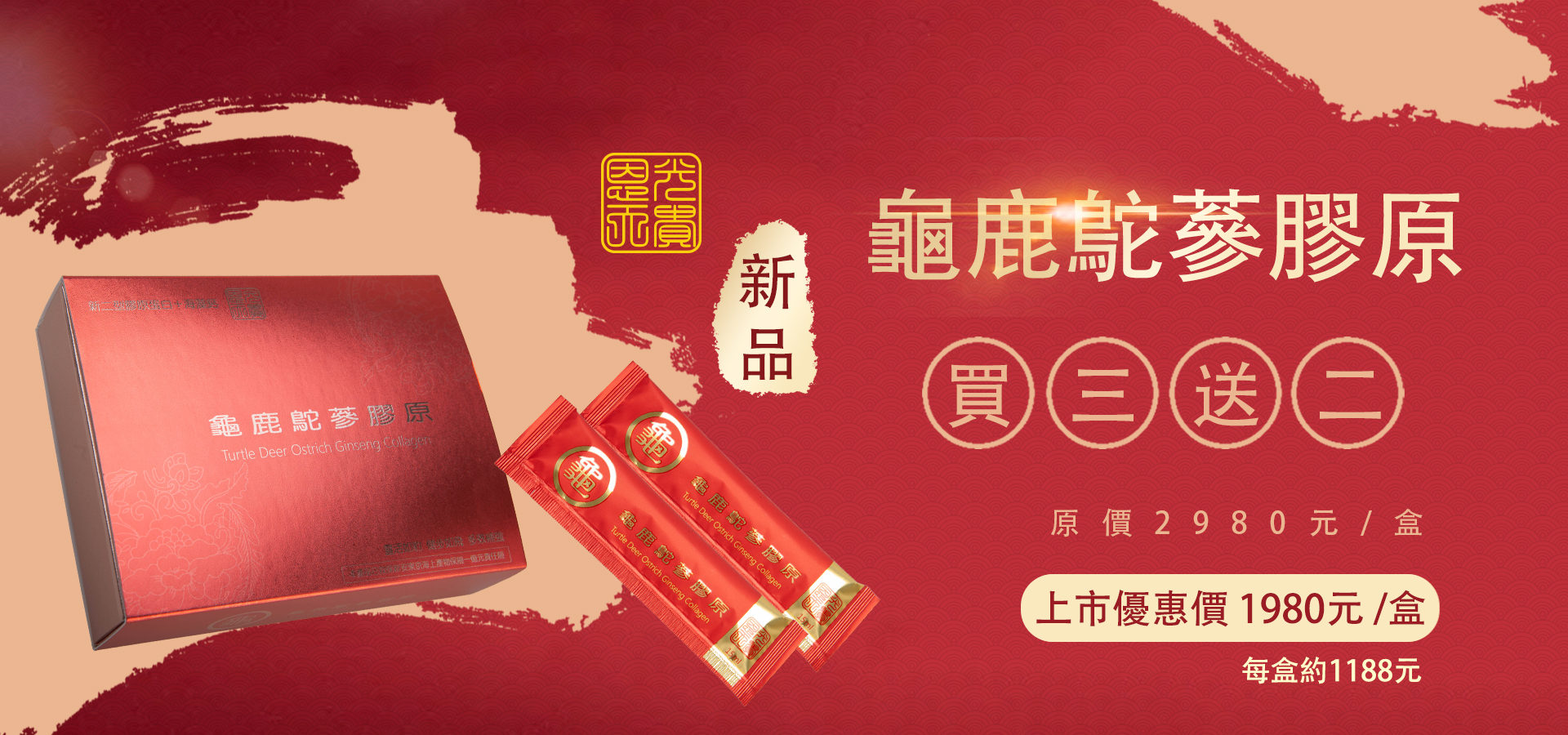 恩光天貴_龜鹿鴕蔘膠原_ 5盒共50條只要 5940元