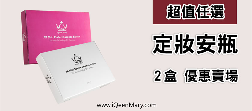 QueenMary定妝安瓶_任選 2盒共 10瓶只要 1700元