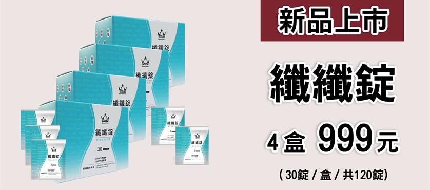 QueenMary纖纖錠_4盒40包120錠只要 999元