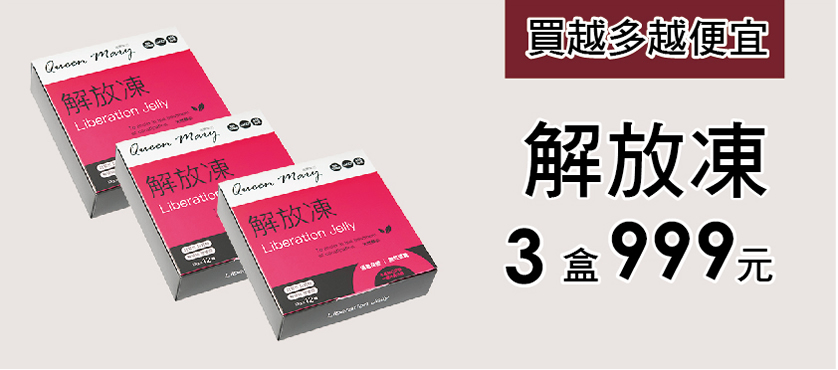 QueenMary 解放凍 3盒只要 999元