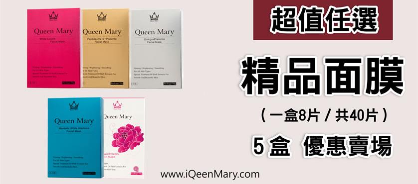 QueenMary 超人氣面膜 任選5盒只要 1180元
