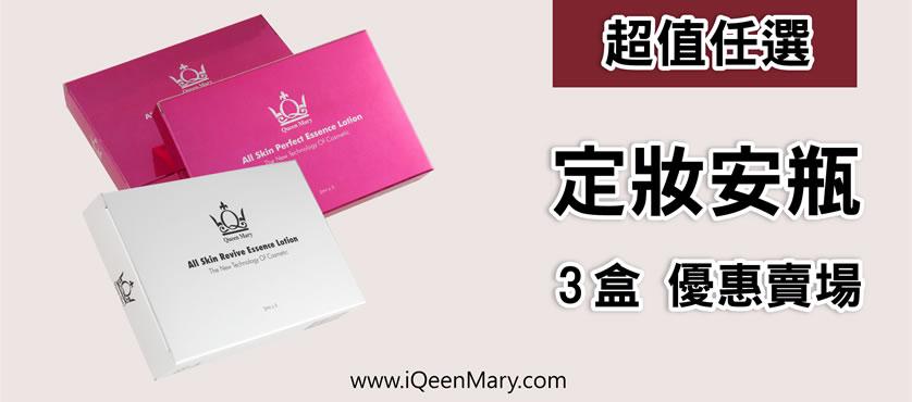 QueenMary定妝安瓶_任選 3盒 共 15瓶只要 2480元
