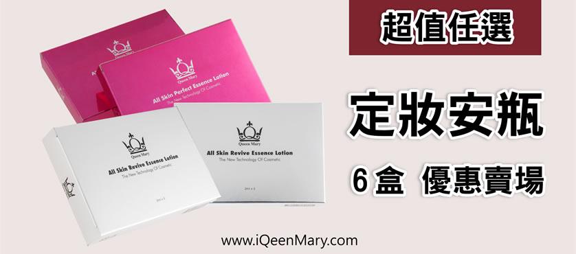 QueenMary定妝安瓶_任選 6盒 共 30瓶只要4800元